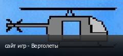 сайт игр - Вертолеты