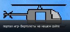 портал игр- Вертолеты на нашем сайте