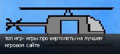 топ игр- игры про вертолеты на лучшем игровом сайте