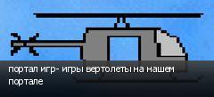 портал игр- игры вертолеты на нашем портале