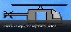 новейшие игры про вертолеты online