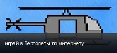 играй в Вертолеты по интернету