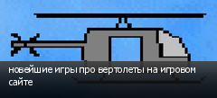 новейшие игры про вертолеты на игровом сайте