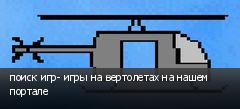поиск игр- игры на вертолетах на нашем портале