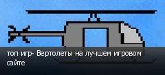 топ игр- Вертолеты на лучшем игровом сайте