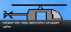 каталог игр- игры вертолеты на нашем сайте