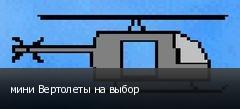 мини Вертолеты на выбор