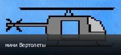 мини Вертолеты