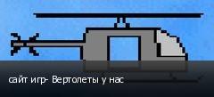 сайт игр- Вертолеты у нас