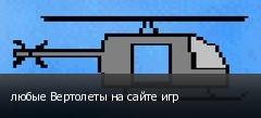 любые Вертолеты на сайте игр