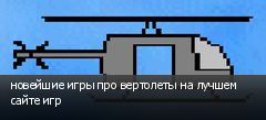 новейшие игры про вертолеты на лучшем сайте игр