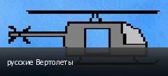 русские Вертолеты