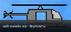 сайт онлайн игр - Вертолеты