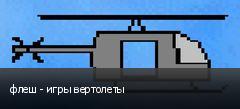 флеш - игры вертолеты