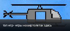 топ игр- игры на вертолетах здесь