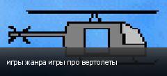 игры жанра игры про вертолеты