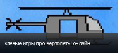 клевые игры про вертолеты онлайн