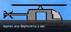 портал игр- Вертолеты у нас
