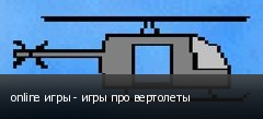 online игры - игры про вертолеты