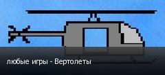 любые игры - Вертолеты