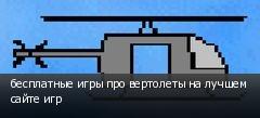 бесплатные игры про вертолеты на лучшем сайте игр