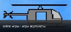 online игры - игры вертолеты