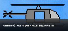 клевые флеш игры - игры вертолеты