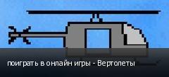 поиграть в онлайн игры - Вертолеты