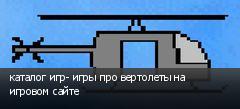 каталог игр- игры про вертолеты на игровом сайте