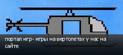 портал игр- игры на вертолетах у нас на сайте
