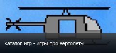 каталог игр - игры про вертолеты