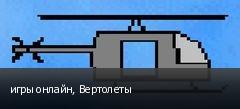 игры онлайн, Вертолеты