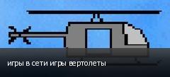 игры в сети игры вертолеты