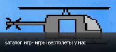 каталог игр- игры вертолеты у нас