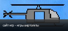 сайт игр - игры вертолеты