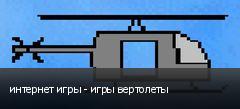 интернет игры - игры вертолеты