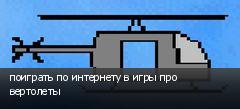 поиграть по интернету в игры про вертолеты