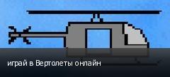 играй в Вертолеты онлайн