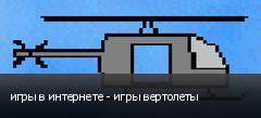 игры в интернете - игры вертолеты