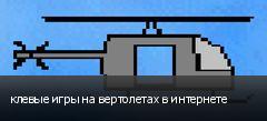 клевые игры на вертолетах в интернете