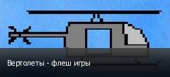 Вертолеты - флеш игры