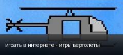 играть в интернете - игры вертолеты