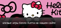клевые игры Хелло Китти на нашем сайте