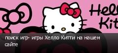 поиск игр- игры Хелло Китти на нашем сайте