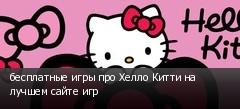 бесплатные игры про Хелло Китти на лучшем сайте игр