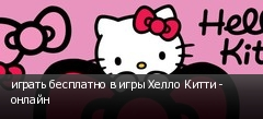 играть бесплатно в игры Хелло Китти - онлайн