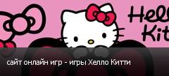 сайт онлайн игр - игры Хелло Китти