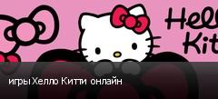 игры Хелло Китти онлайн