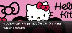 игровой сайт- игры про Хелло Китти на нашем портале