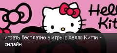 играть бесплатно в игры с Хелло Китти - онлайн
